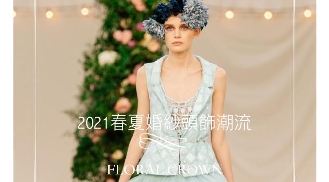 【2021 婚嫁頭飾風潮】花冠回歸