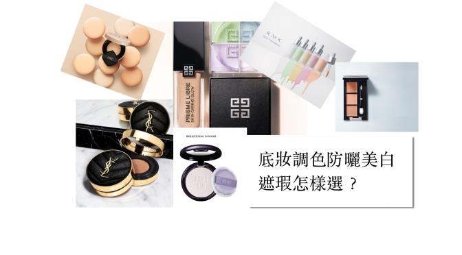 【功能性底妝產品】:粉底、調色、防曬、美白、遮瑕應該怎樣選?
