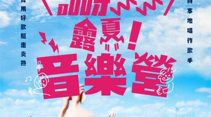 【7月10日】D2 Place天台花園暑假「呀∼∼露夏」 夏夜音樂營支持香港歌手!