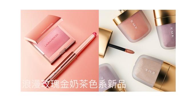 【早秋美妝】八月浪漫玫瑰金奶茶色系新品介紹