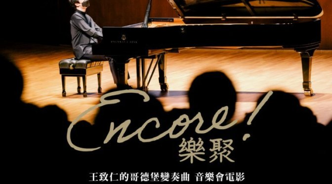 飛躍演奏香港為你送上秋季演奏系列及音樂電影