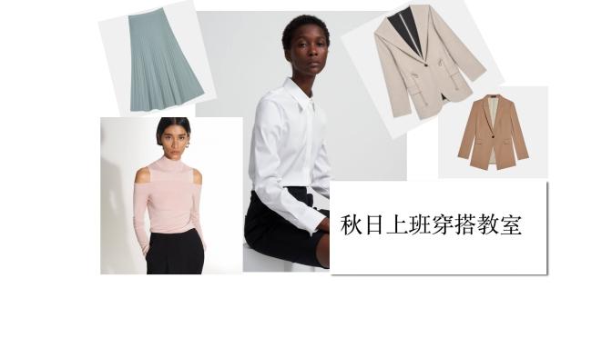 OL秋日時尚造型配襯技巧